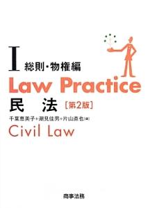 Law Practice 民法1 総則・物権編