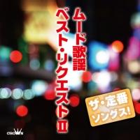 ザ・定番ソングス! ムード歌謡 ベスト・リクエスト2