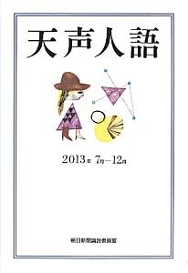 『天声人語 2013年7月-12月』朝日新聞論説委員室