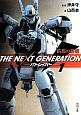 THE NEXT GENERATION-パトレイバー- 佑馬の憂鬱 (1)
