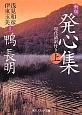 発心集<新版>(上) 現代語訳付き