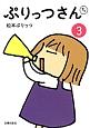 ぷりっつさんち (3)