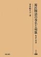 源氏物語の巻名と和歌 物語生成論へ