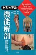 『ビジュアル機能解剖 セラピストのための運動学と触知ガイド』福林徹