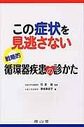 『この症状を見逃さない 戦略的循環器疾患の診かた』東條美奈子