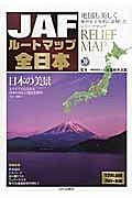 JAFルートマップ 全日本 2014