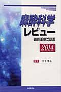 麻酔科学レビュー 2014