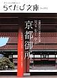 見る歩く学ぶ京都御所