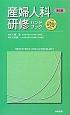 産婦人科研修ハンドブック<第2版> KAIBA HAND BOOK SERIES