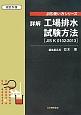 詳解・工場排水試験方法<改訂5版> JIS K 0102:2013