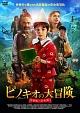 ピノキオの大冒険 ≪完全版≫
