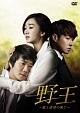 野王~愛と欲望の果て~ DVD-BOX 1