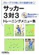 サッカー3対3トレーニングメニュー集 グループでの戦い方の基礎を磨く!