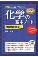 理系なら知っておきたい 化学の基本ノート<カラー改訂版> 物理化学編