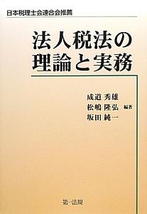 法人税法の理論と実務