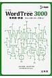 Word Tree 3000 テーマ別 英単語・熟語 見出し単語1436+熟語341