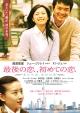 あの頃映画 松竹DVDコレクション 最後の恋、初めての恋