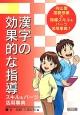 漢字の効果的な指導 向山型国語授業の指導スキル&パーツ活用事典1 スキル&パーツ活用事典