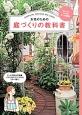 女性のための庭づくりの教科書 ガーデンDIYをオール図解! アーチや枕木の設置ベランダガーデンづくりもこの一冊