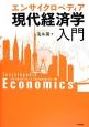 エンサイクロペディア 現代経済学入門