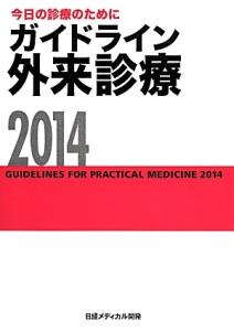 ガイドライン外来診療 2014