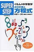 くもんの中学数学 式の計算と方程式 中学1~3年 基礎から受験まで