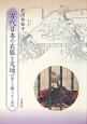 古代日本の衣服と交通 装う王権 つなぐ道
