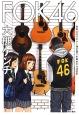 FOK46 突如40代でギター弾き語りを始めたらばの記