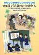 9年間で「言葉の力」を鍛える~武蔵村山市の全小・中学校の実践~ 小中連携による言語能力の育成