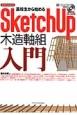 高校生から始める SketchUp 木造軸組入門