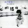氷の世界 40th Anniversary Special Edition CD&DVD(DVD付)