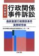 実例解説・行政関係事件訴訟 最新・重要行政関係事件実務研究3