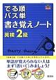 英検 2級 でる順 パス単 書き覚えノート