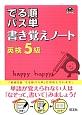 英検 5級 でる順 パス単 書き覚えノート
