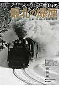 蒸気機関車熱狂時代 最北の爆煙