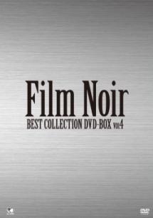 フィルム・ノワール ベスト・コレクション Vol.4