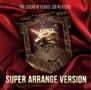 英雄伝説 閃の軌跡 スーパーアレンジバージョン