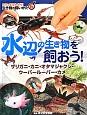 水辺の生き物を飼おう! ザリガニ・カニ・オタマジャクシ・ウーパールーパー・カメ コツがまるわかり!生き物の飼いかた5
