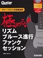 ギター・マガジン特選講義録 極める!リズム/ブルース進行/ファンク/セッション CD-ROM付 ギター・マガジン・ムック