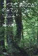 スイス式[森のひと]の育て方 生態系を守るプロになる職業教育システム