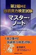 第2種ME技術実力検定試験 マスター・ノート