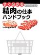 すぐ分かるスーパーマーケット 精肉の仕事ハンドブック