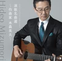 ソニー・ミュージックダイレクト 演歌名曲選 ~作曲家 水森英夫~