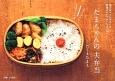 たまちゃんの夫弁当 ごはんがすすむおかず117品 毎日食べるお弁当には普通のおかずがいちばんおいしい