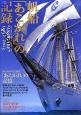 帆船「あこがれ」の記録 1992-2013 思い出の写真選集「あこがれ」の記憶