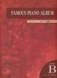 ピアノ名曲アルバム GRADE B ツェルニー30番~40番前半程度 進度に合わせたグレード