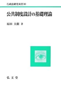 『公共制度設計の基礎理論』原田大樹