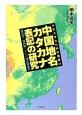 中国地名カタカナ表記の研究 教科書・地図帳・そして国語審議会