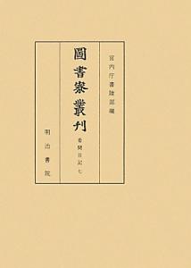 圖書寮叢刊 看聞日記7