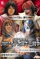 JWP激闘史 JWPイデオロギー闘争 ~JWP vs 華名 ボリショイ DECADE~